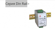 Серия Din Rail | Hengfu Corporation