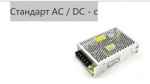 Стандарт AC-DC - с | Hengfu Corporation