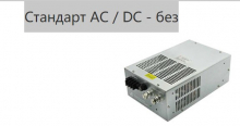 Стандарт AC-DC - без | Hengfu Corporation