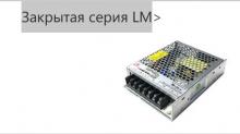 Закрытая серия LM | Hengfu Corporation