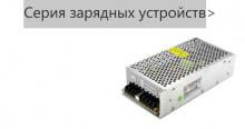 Серия зарядных устройств | Hengfu Corporation