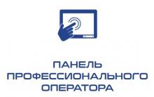 Панель профессионального оператора EMKO